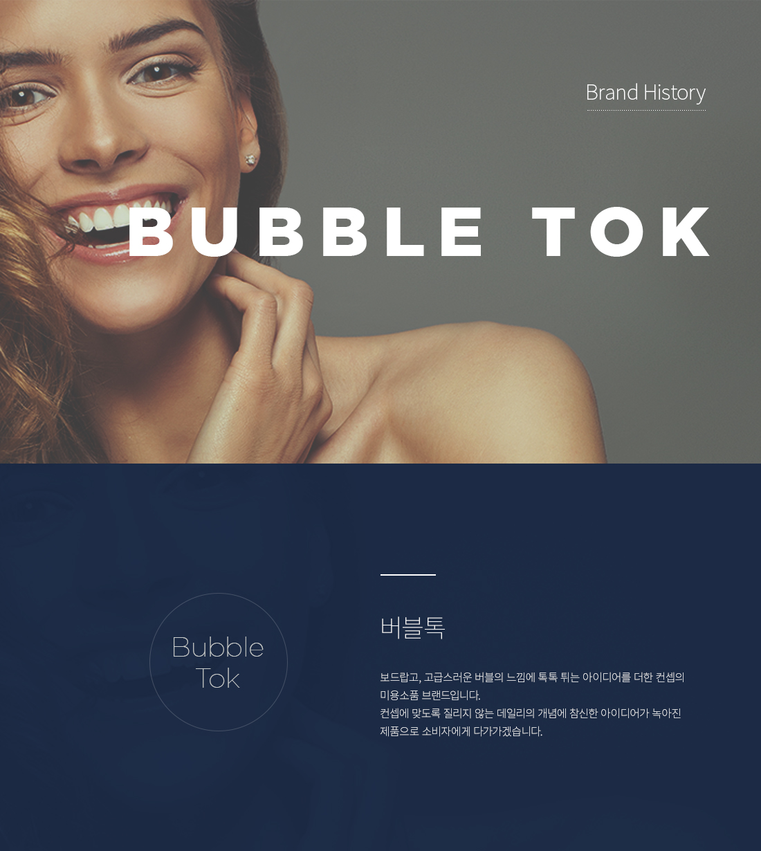 BUBBLE TOK
